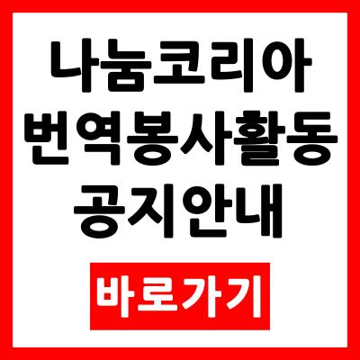 번역봉사공지